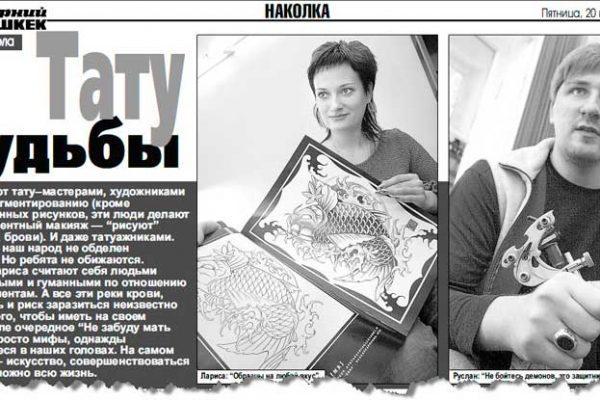 Статья в газете «Вечерний Бишкек» 20 ноября 2009г.