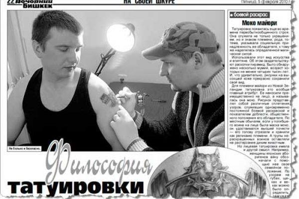 Статья в газете «Вечерний Бишкек» 5 февраля 2010г.